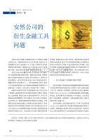 安然公司的衍生金融工具问题_李瑞霖