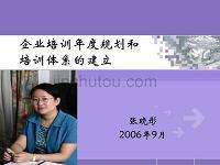 企业培训年度规划和体系的建立演示版(张晓彤)[精品文档]