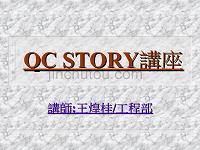 QC-STORY
