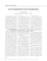 地方性金融政策落实中存在的问题及建议_张艺