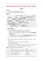 黑龙江省哈尔滨市第一零九中学2013高考化学一轮复习 物质的分类教案