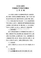 XX县工商局开展液化气市场专项整治工作方案