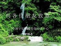 HSE内审提要