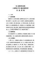 XX县教育系统人感染H7N9禽流感防控应急预案