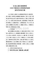 XX县工商行政管理局2018年服务非公有制经济发展宣传月活动方案