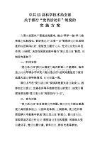 """XX县科学技术局党支部关于推行""""党员活动日""""制度的方案"""