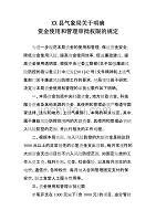 XX县气象局关于明确资金使用和管理审批权限的规定