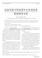 动态环境下科技型中小企业技术联盟博弈分析_吴翠花