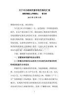 关于申办湖南同德学院的情况汇报
