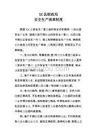 XX县财政局安全生产规章制度