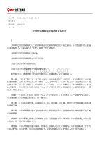 中法规定越南及中国边省关系专约
