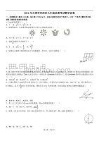 天津市河西区 2013-2014 学年度第二学期九年级结课质量调查