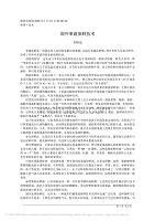 国外果蔬保鲜技术(9)