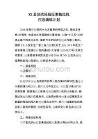 XX县抗洪抢险征集拖拉机应急演练计划