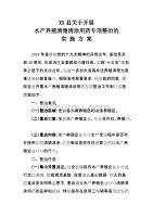 XX县关于开展水产养殖清塘清涂用药专项整治的实施方案