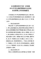 XX县教育局关于进一步加强2018年学生春游等集体外出活动安全管理工作的实施意见