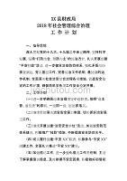 XX县财政局2018年社会管理综合治理工作计划