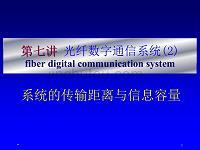 第7讲_通信系统(2)