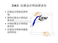 第4讲  注册会计师法律责任