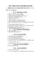 清华大学混凝土结构设计原理试题库及其参考 答案