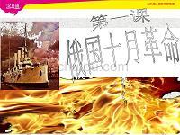 人教初中历史九年级下册-第1课  俄国十月革命-(精品)