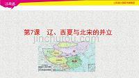 人教初中历史七年级下册-第7课 辽、西夏与北宋的并立-(精品)