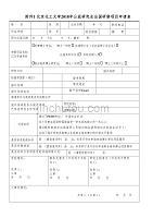附件1北京化工大学2018年公派研究生出国研修项目申请表