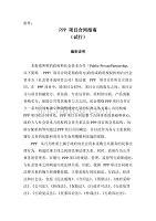 PPP项目合同指南(试行)