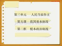 人教初中政治八年级下册-5.2根本政治制度-(精品)