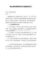 韩山师范学院校外实习基地协议书