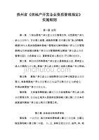 贵州省《房地产开发企业资质管理规定》
