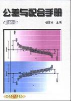 公差与配合手册  第2版