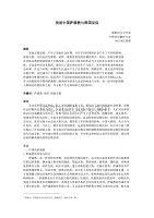 0811002 郑燕 宗教学论文