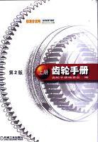 齿轮手册 第2版(上下册)-机械工业出版