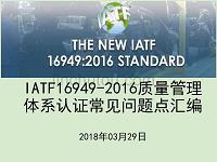 IATF16949-2016质量管理体系认证常见问题点汇编(2019-07-17)