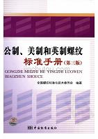 公制、美制和英制螺纹标准手册-第三版