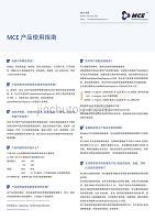 MCE產品使用指南