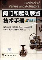 阀门和驱动装置技术手册(英) 张清双 译