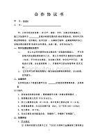 加盟合作协议书完整版