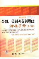 公制、美制和英制螺纹标准手册-第二版
