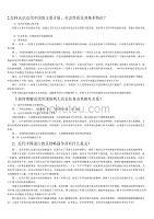 自考《中国近现代史纲要》包过小抄归纳资料
