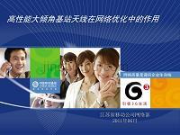 江苏:高性能大倾角基站天线在网络