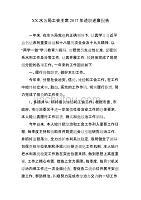 XX水务局工会主席2017年述职述廉报告