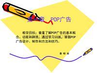 POP广告设计2