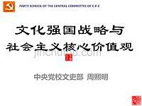 文化强国战略与核心价值观