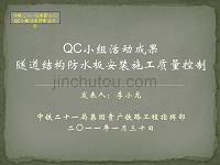 QC小组活动成果(隧道结构防水板安装施工质量控制)