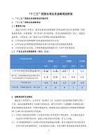 XX环保公司固废业务十三五战略规划框架