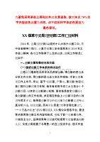 XX烟草专卖局(营销部)2014工作汇报材料