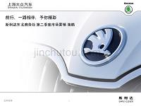 斯柯达汽车-季度市场营销策略规划V2