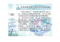 义煤集团公司物业管理培训课件——物业管理案例分析.ppt_部分2 (NXPowerLite)